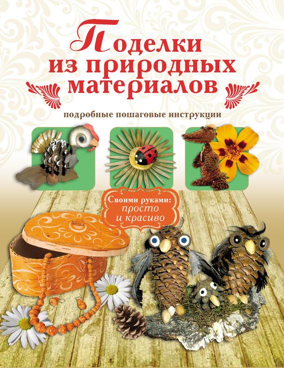 Книги поделки из природного материала скачать бесплатно