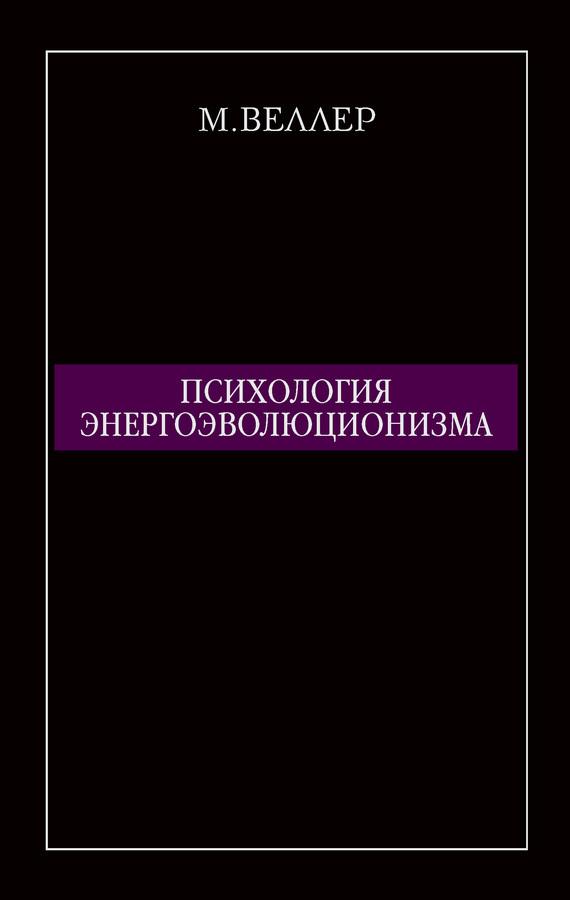 Психология энергоэволюционизма от ЛитРес