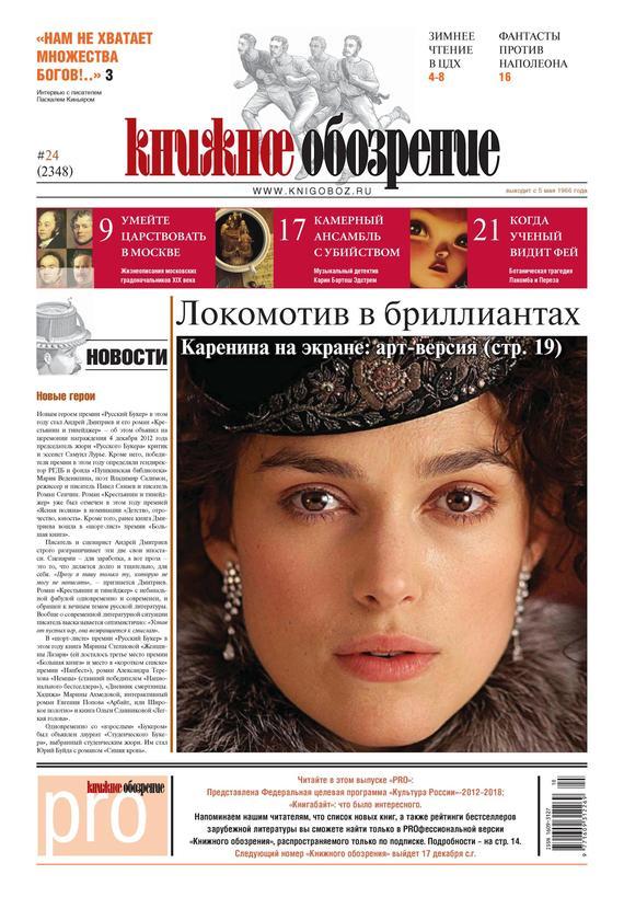 Книжное обозрение (с приложением PRO) № 24/2012