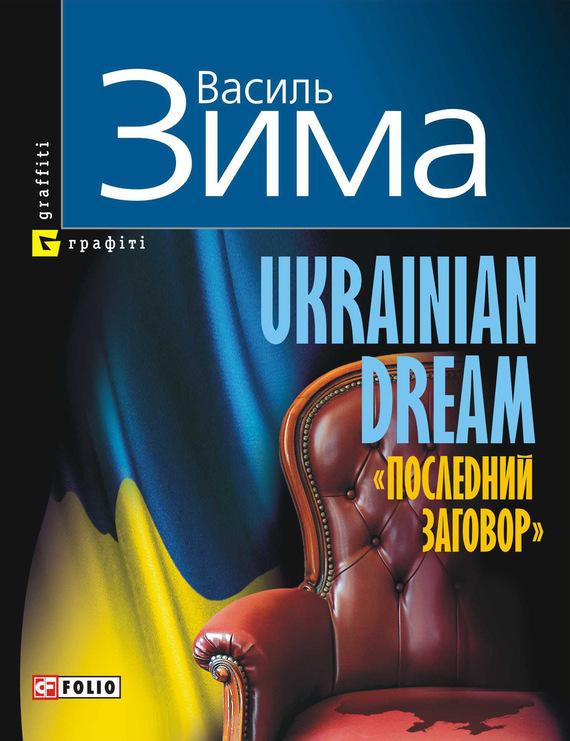 Обложка книги Ukrainian dream. «Последний заговор», автор Зима, Василь