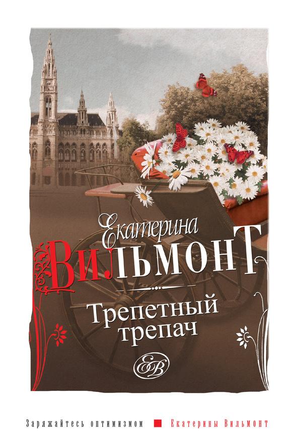 Екатерина Вильмонт Трепетный трепач екатерина вильмонт секрет похищенной дискеты