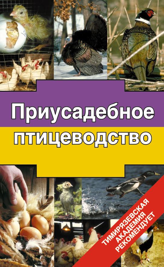 Э. И. Бондарев Приусадебное птицеводство
