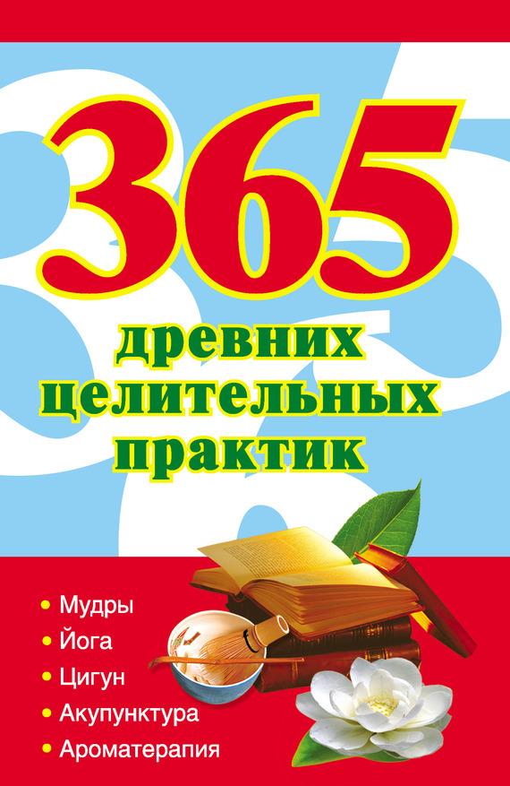 Отсутствует 365 золотых рецептов древних целительных практик
