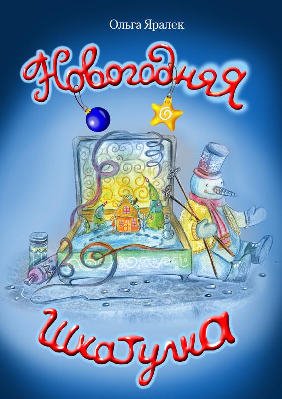 Ольга Яралек Новогодняя шкатулка ольга яралек прости дедушка мороз