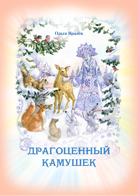 Ольга Яралек Драгоценный камушек ольга яралек прости дедушка мороз