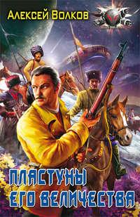 Волков, Алексей  - Пластуны Его Величества