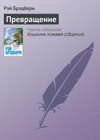 Брэдбери, Рэй  - Превращение