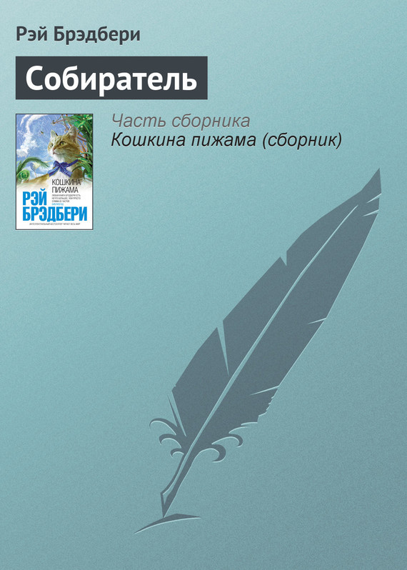 Обложка книги Собиратель, автор Брэдбери, Рэй