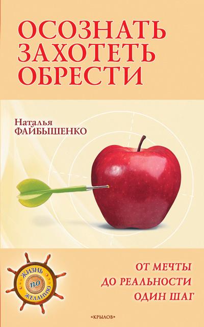 Наталья Файбышенко бесплатно