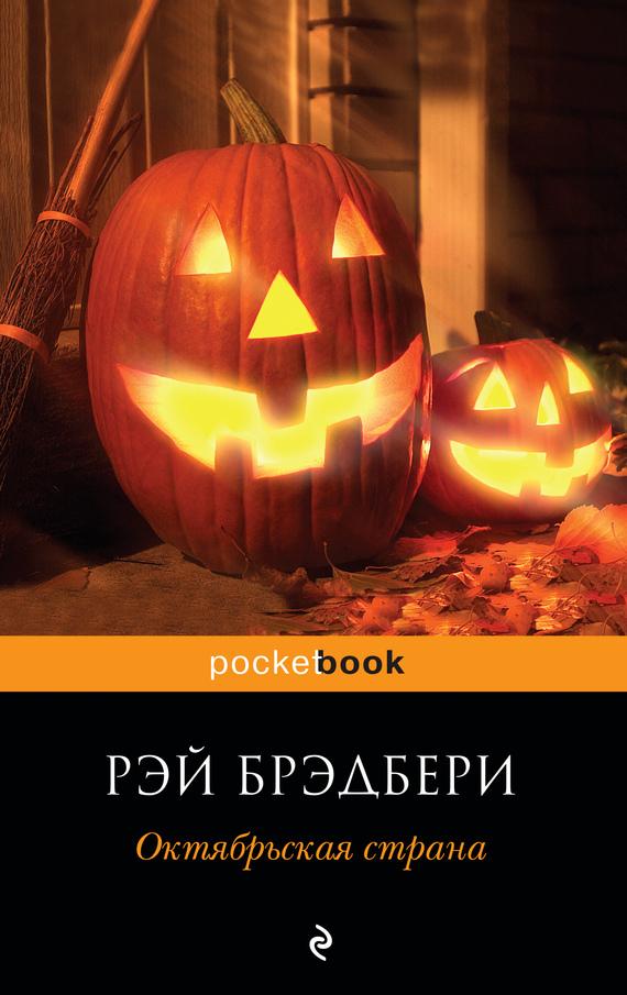 Рэй Брэдбери Октябрьская страна (сборник) рэй брэдбери водосток