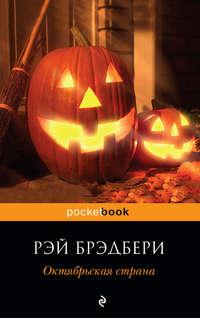 Брэдбери, Рэй  - Октябрьская страна (сборник)