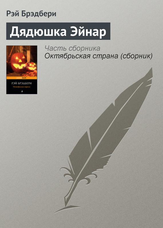 Октябрьская страна