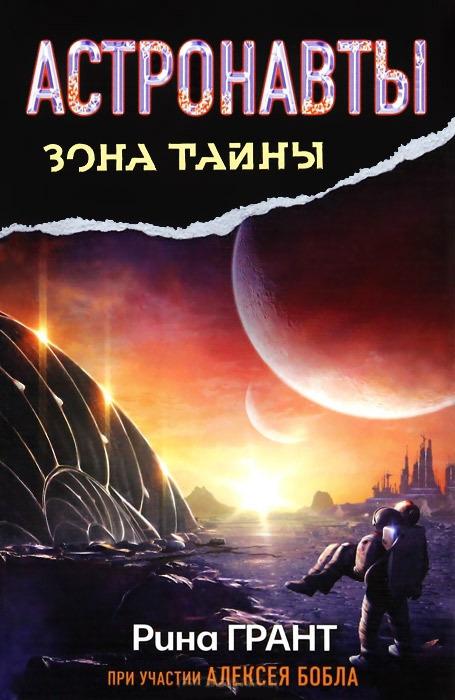 Обложка книги Астронавты. Отвергнутые космосом, автор Грант, Рина