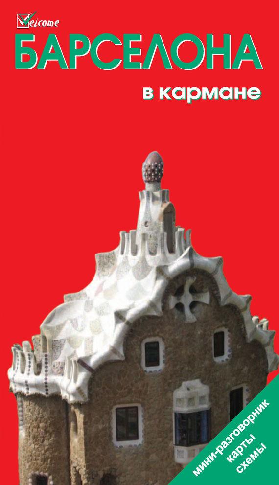 интригующее повествование в книге Наталья Землянская