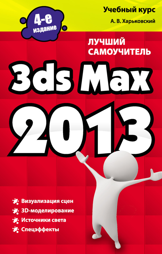 Александр Харьковский 3ds Max 2013. Лучший самоучитель 3d max