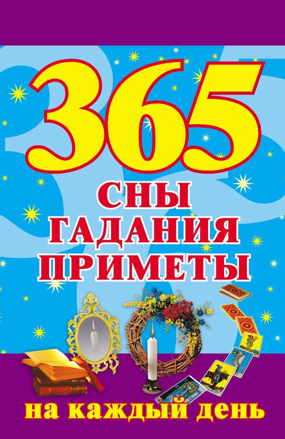Отсутствует 365. Сны, гадания, приметы на каждый день попов с предсказание будущего для начинающих