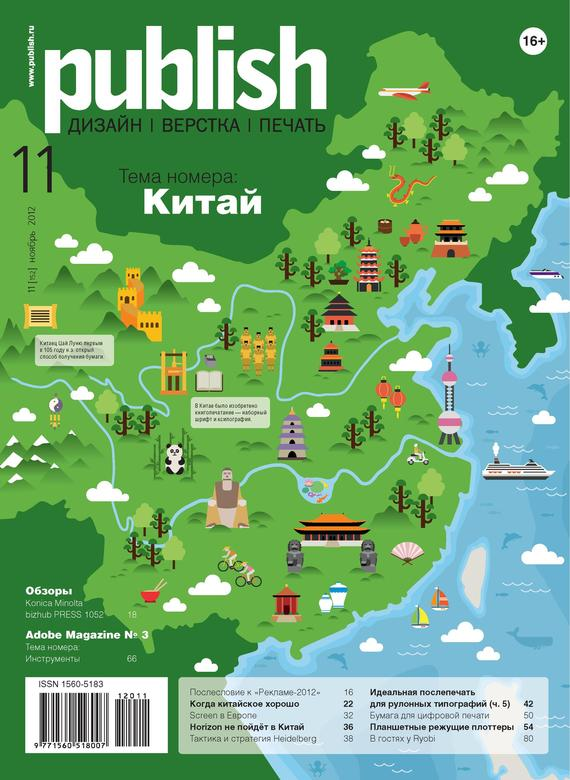 Открытые системы Журнал Publish №11/2012 中文版autocad 2014简明实用教程(图解精华版 附光盘)