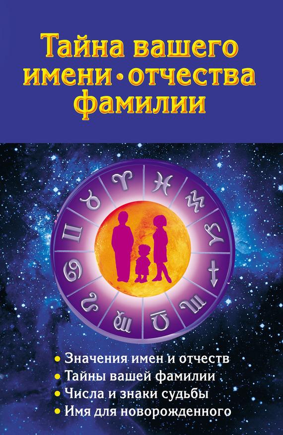 Отсутствует Тайна вашего имени, отчества, фамилии familii komandirov predatelej