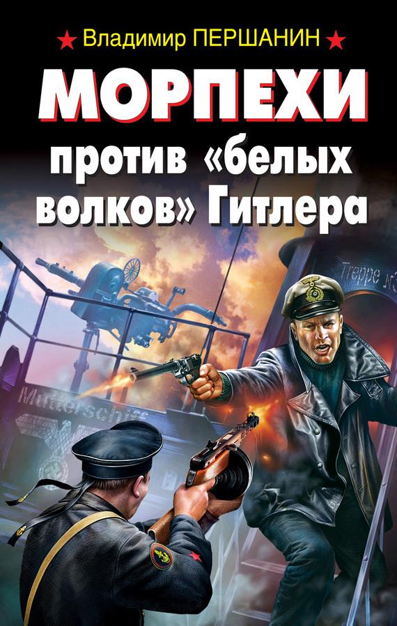 Владимир Першанин Морпехи против «белых волков» Гитлера владимир першанин командир штрафной роты