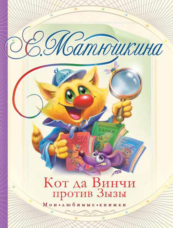 Катя Матюшкина - Кот да Винчи против Зызы