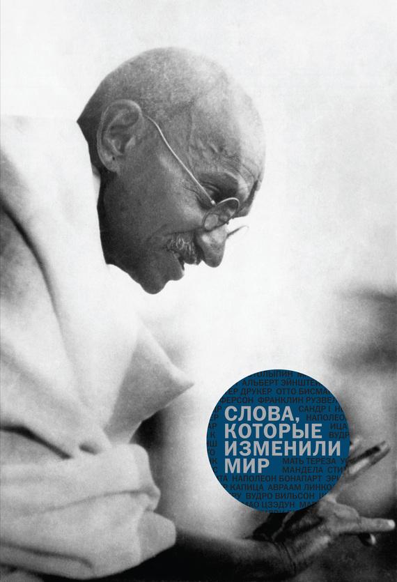 Слова, которые изменили мир ( Коллективные сборники  )