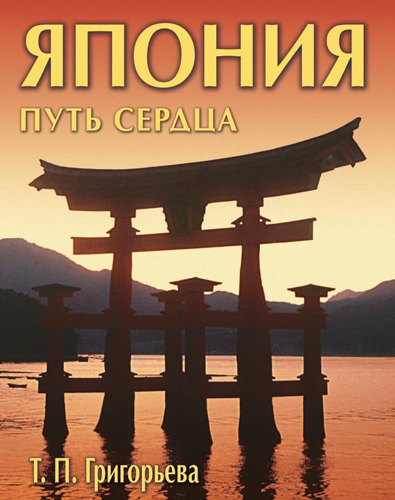 Книги на японском скачать бесплатно