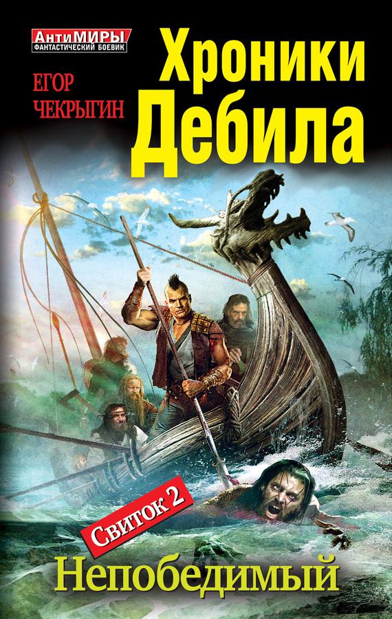 Егор Чекрыгин - Хроники Дебила. Свиток 2. Непобедимый (fb2) скачать книгу бесплатно