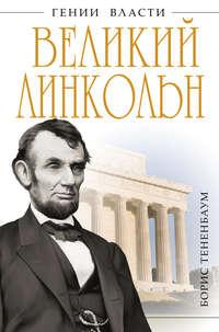 Тененбаум, Борис  - Великий Линкольн. «Вылечить раны нации»