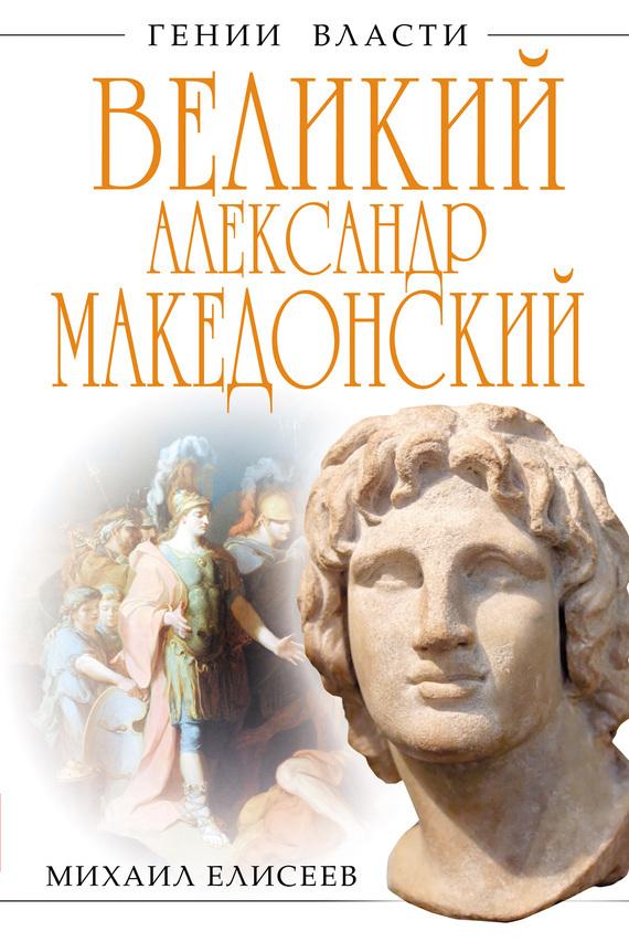 Александр великий или книга о боге скачать