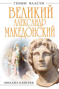 Елисеев, Михаил  - Великий Александр Македонский. Бремя власти