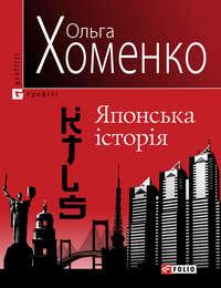 Хоменко, Ольга  - KTLS (Kyiv-Tokyo-Love-Story). Японська історія