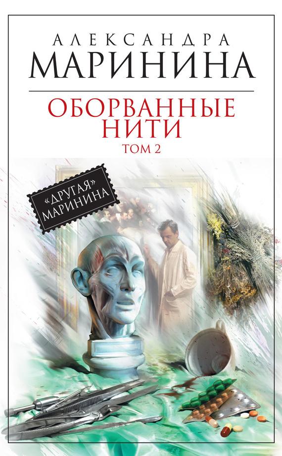 Александра Маринина бесплатно