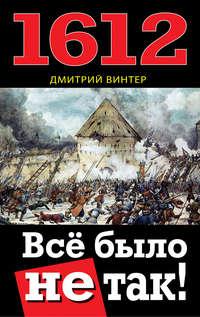 Винтер, Дмитрий  - 1612. Все было не так!