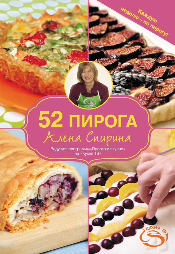 Алена Спирина 52 пирога что можно купить в каире