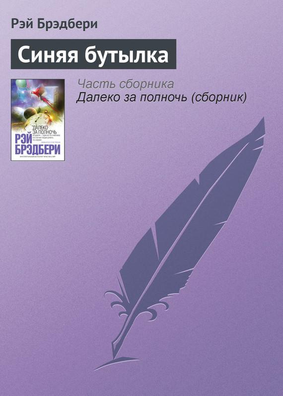 бесплатно книгу Рэй Брэдбери скачать с сайта