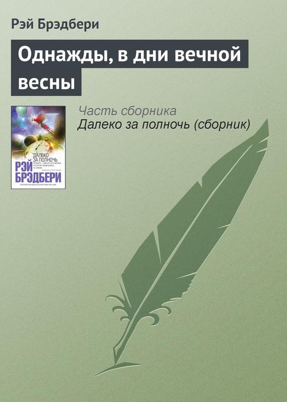 Обложка книги Однажды, в дни вечной весны, автор Рэй Брэдбери