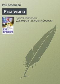Брэдбери, Рэй  - Ржавчина