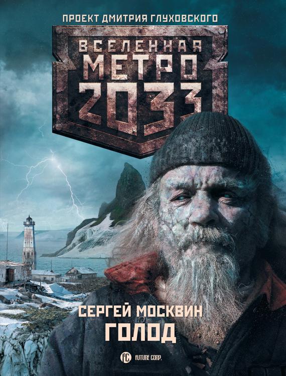 Сергей Москвин Метро 2033: Голод метро 2033 новая опасность комплект из 3 х книг