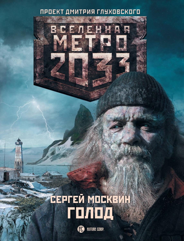 Метро 2033 скачать книгу в формате fb2