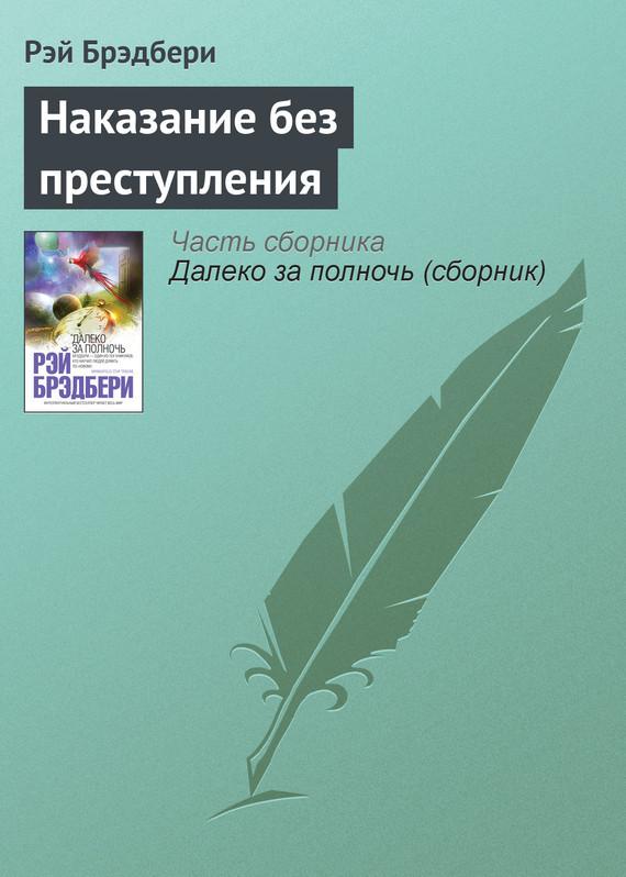 читать книгу Рэй Брэдбери электронной скачивание