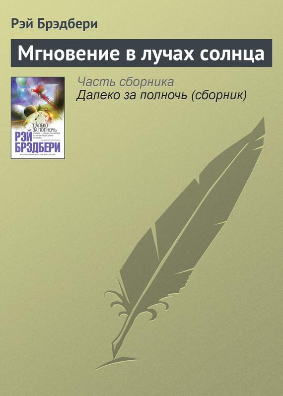 бесплатно скачать Рэй Брэдбери интересная книга