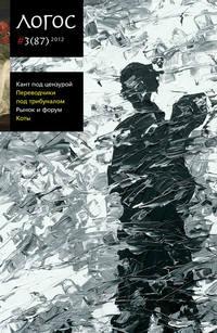 Отсутствует - Журнал «Логос» №3/2012