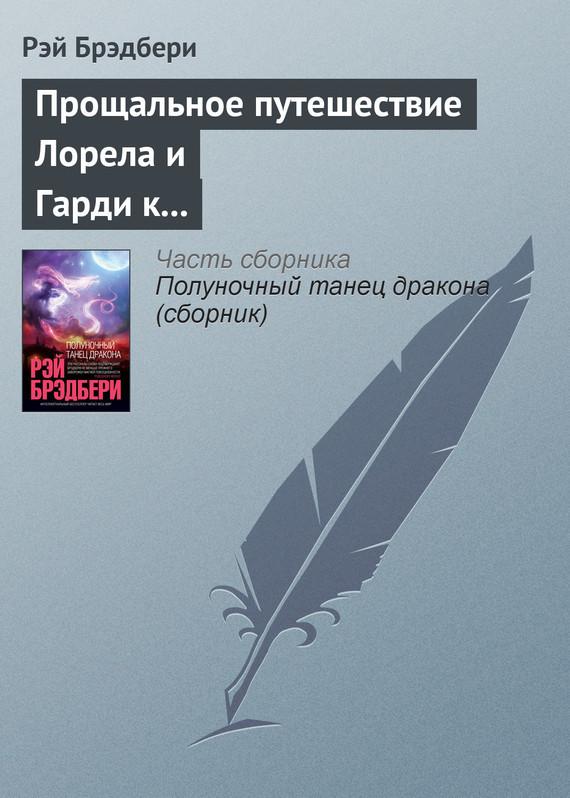 На обложке символ данного произведения 06/68/40/06684027.bin.dir/06684027.cover.jpg обложка