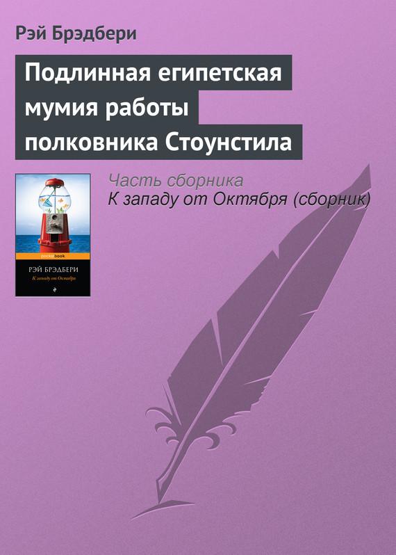 Обложка книги Подлинная египетская мумия работы полковника Стоунстила, автор Брэдбери, Рэй