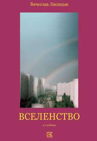 Лисицын, В. Ю.  - Вселенство