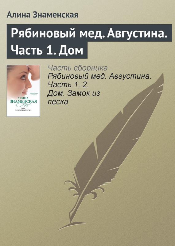 Алина Знаменская Рябиновый мед. Августина. Часть 1. Дом