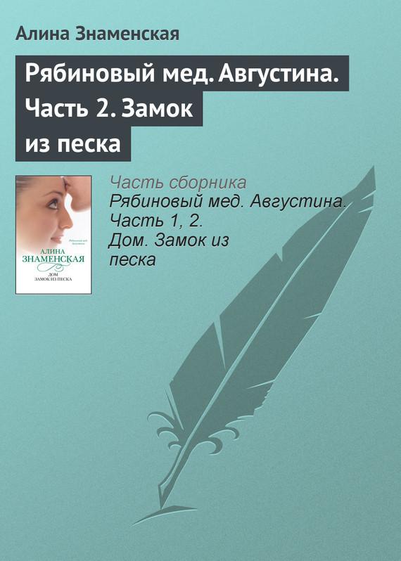 Алина Знаменская Рябиновый мед. Августина. Часть 2. Замок из песка