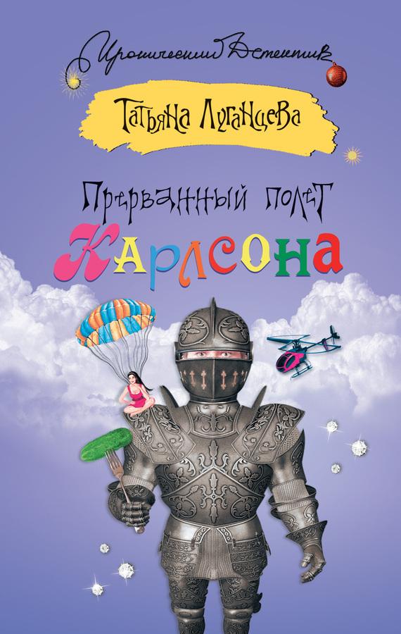 Татьяна Луганцева - Прерванный полет Карлсона