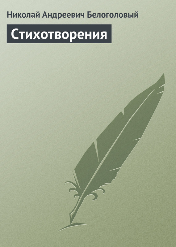 Николай Андреевич Белоголовый Стихотворения макаров николай андреевич