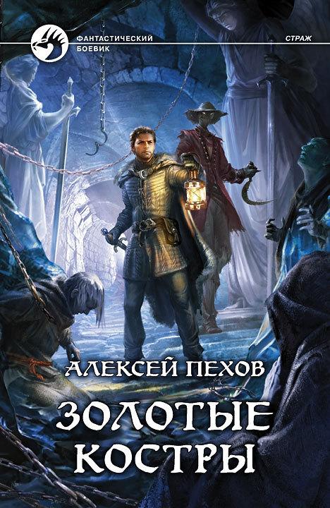 Золотые костры - Пехов Алексей